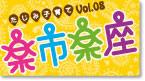 rakuichiPamph_banner