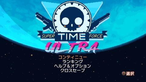 スーパータイムフォース ULTRA_20160605093541