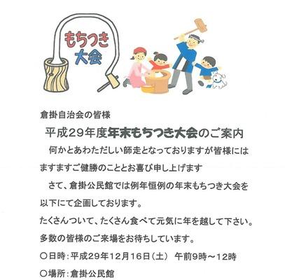 CYMERA_20171215_223116