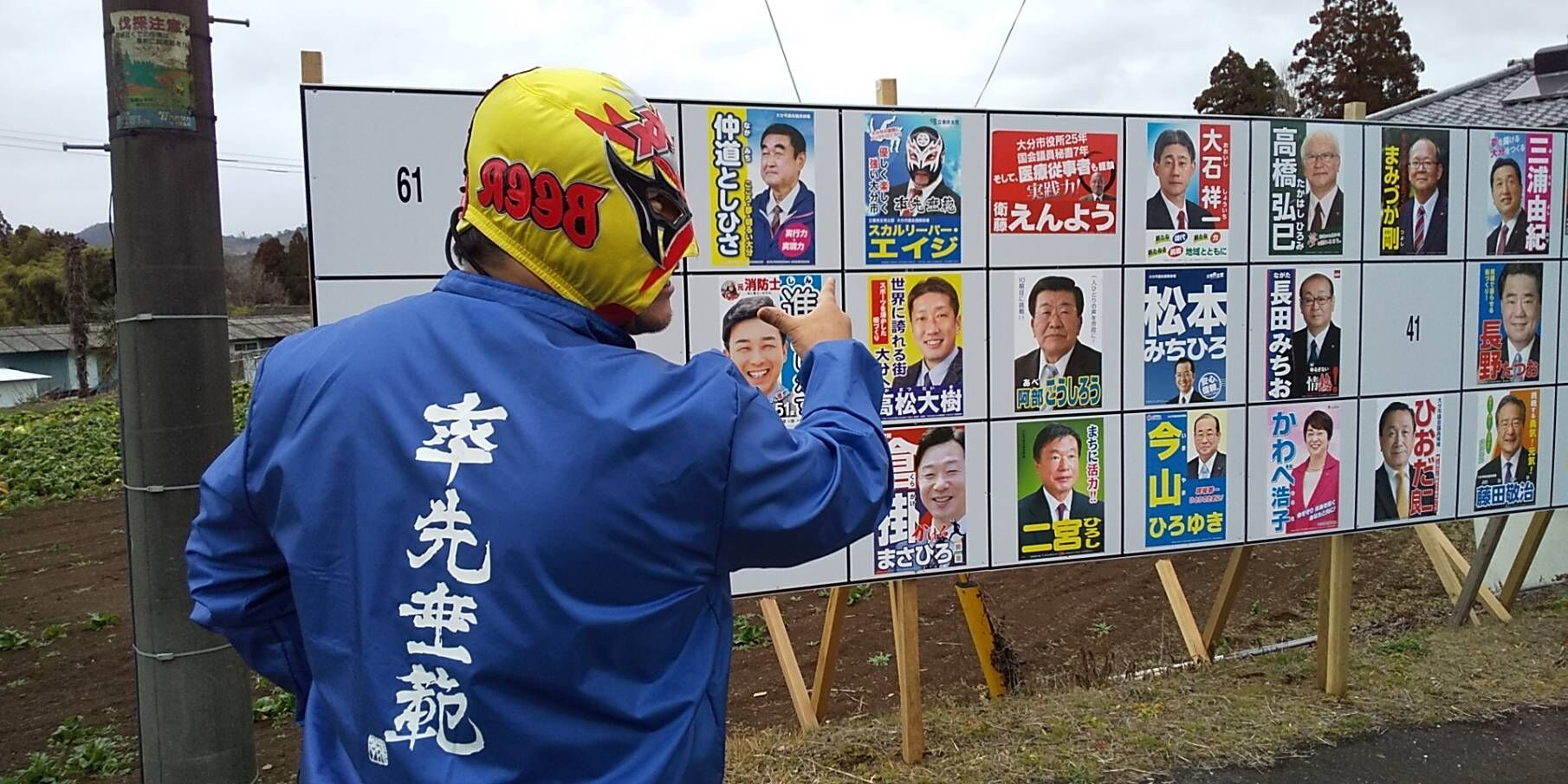 選挙 大分 市議会