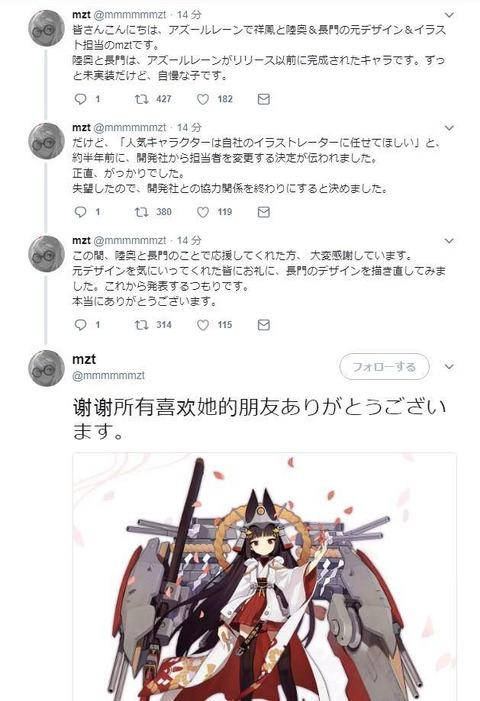 【アズレン】長門のデザインが変更された経緯