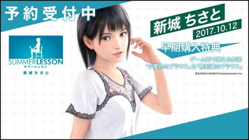 summer-lesson-chisato-preorder_170907