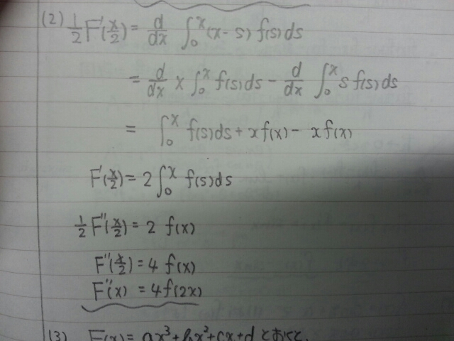 定理 基本 積分 微分 の 学