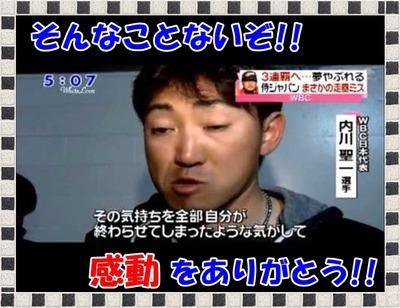 WBC-内川 重塁ミス 笑顔