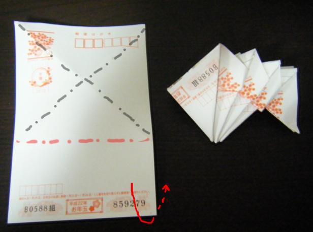 ... 破片:《折り紙 鍋敷き折り方