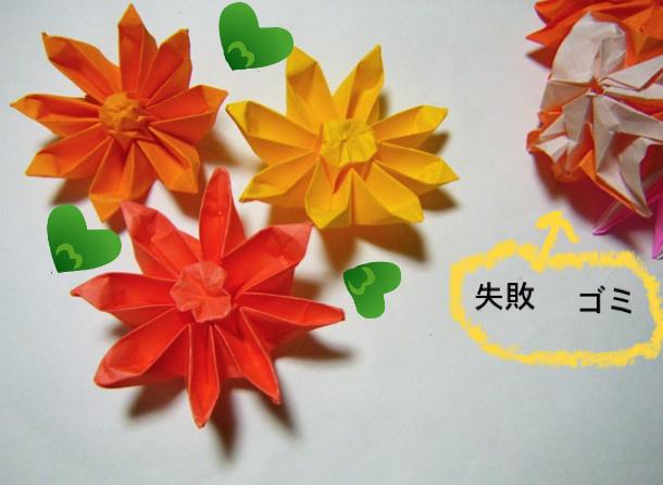 ハート 折り紙 折り紙 ガーベラ 折り方 : blog.livedoor.jp