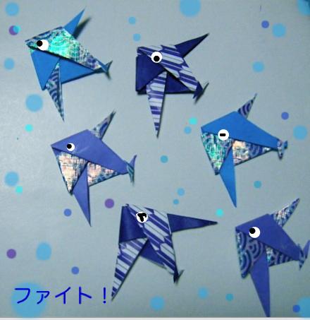 クリスマス 折り紙 魚 折り紙 : blog.livedoor.jp