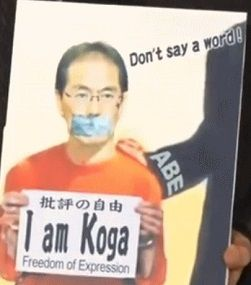 I am Koga
