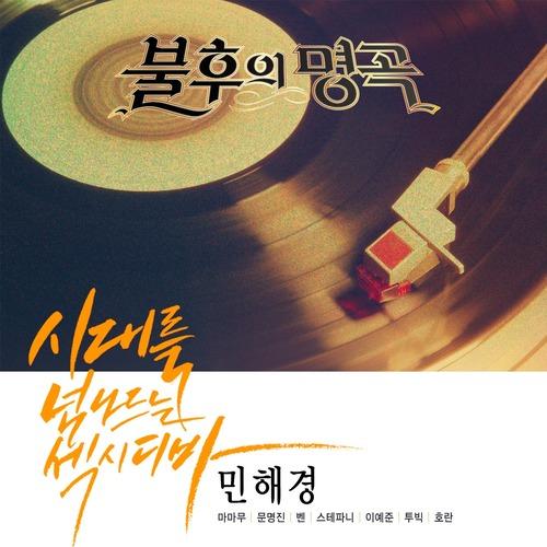 【歌詞・和訳】MAMAMOO - 어느 소녀의 사랑이야기 (ある少女の恋の物語 / Love Story Of A Girl) 《cover》