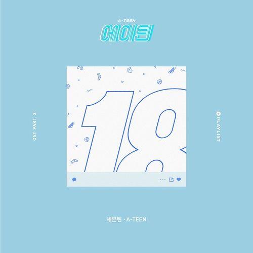 【歌詞・和訳】SEVENTEEN - A-TEEN