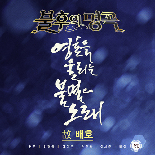【歌詞・和訳】MAMAMOO - 두메산골 (山里 / Backwoods) 《cover》