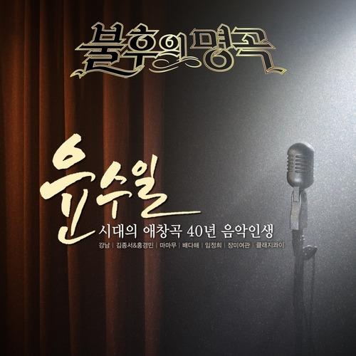 【歌詞・和訳】MAMAMOO - 황홀한 고백 (うっとりする告白 / Wonderful Confession) 《cover》