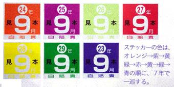 color-jibai1