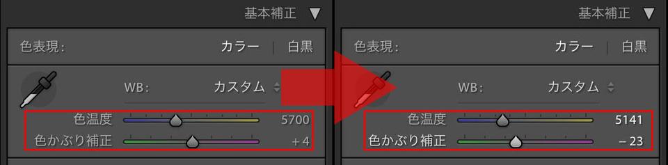 02_01_ホワイトバランス調整