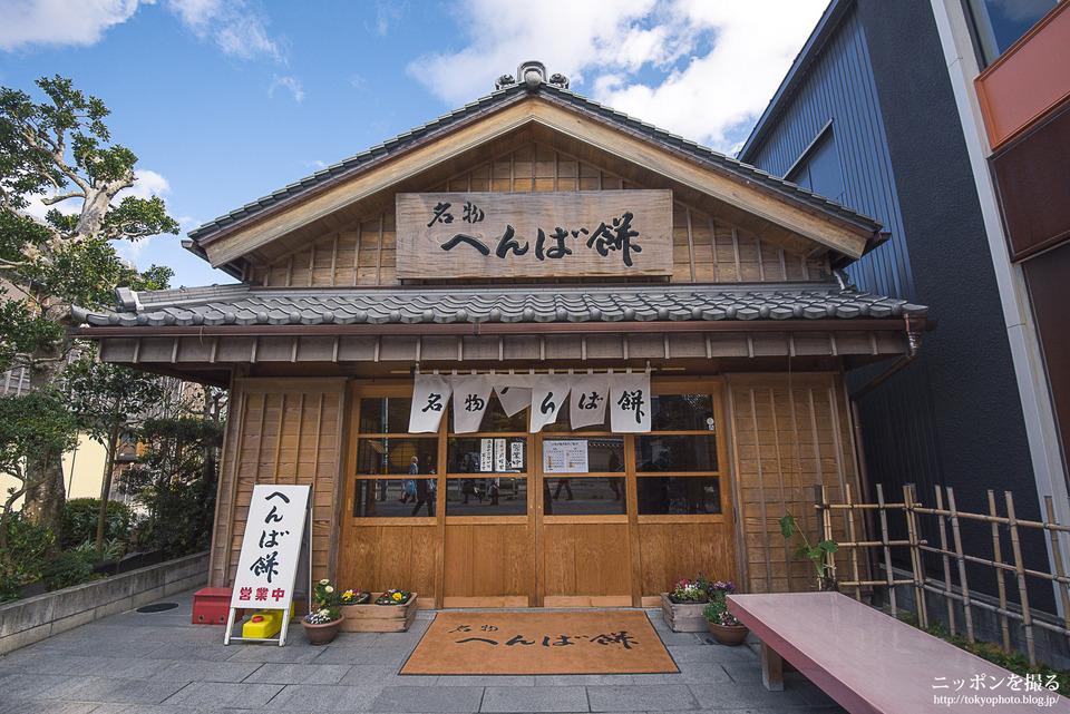 三重県_伊勢市_おかげ横丁_0176