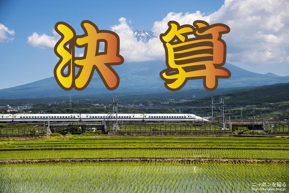 決算でおなじみ新幹線と富士山