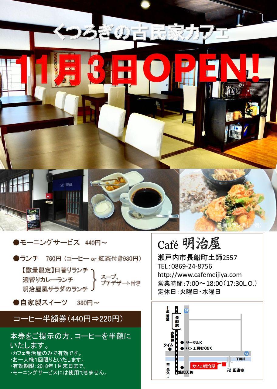 瀬戸内のカフェ 明治屋へようこそ:「カフェ 明治屋」オープン ...