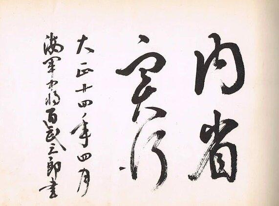 ((練習艦隊司令官の百武三郎海軍中将の筆