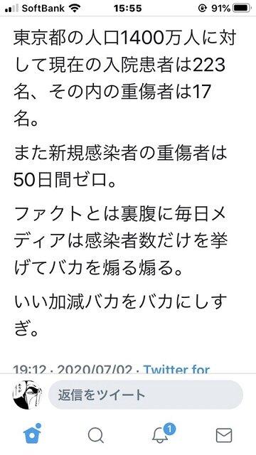 (((コロナ7・3
