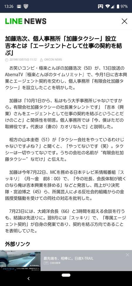 (((_20191015-132623-加藤