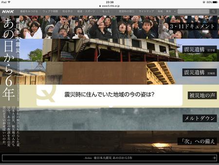 NHKあの日から6年