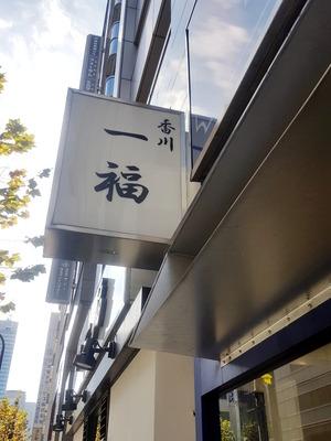 香川一福の店頭