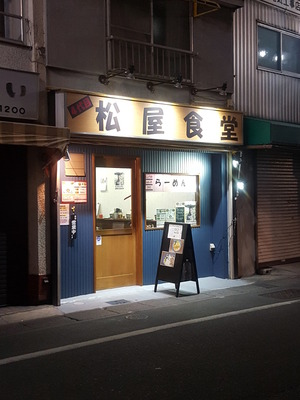4代目松屋食堂
