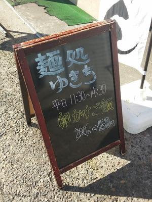 麺処ゆきちの店頭の看板