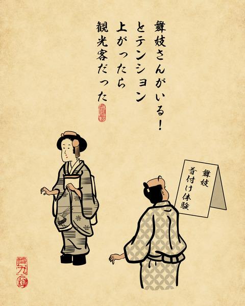 20200305京都観光5