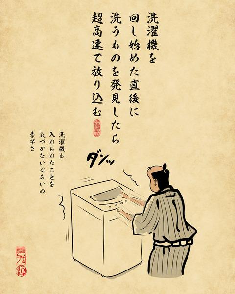 20200325洗濯3