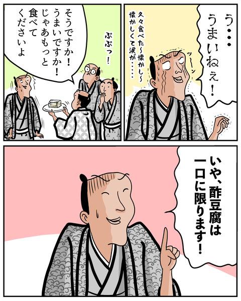 20200918酢豆腐4