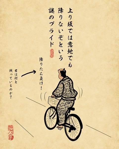 20200501自転車9