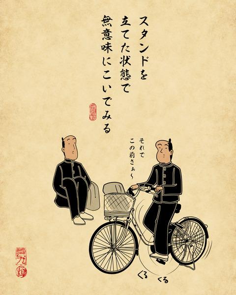 20200501自転車10