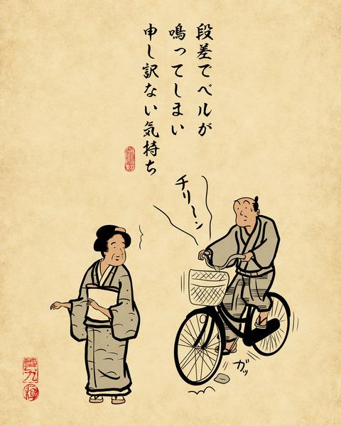 20200501自転車2