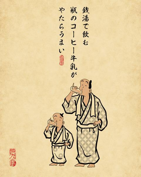 20200107銭湯5