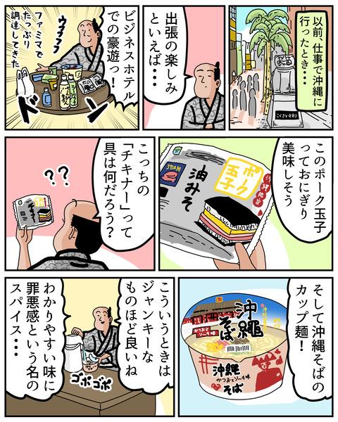 20200706沖縄1