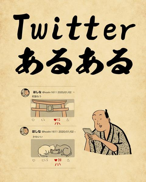 20200112ツイッター1