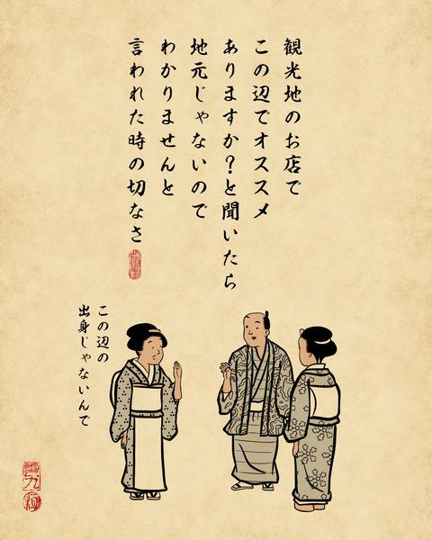 20191010旅行(再)4