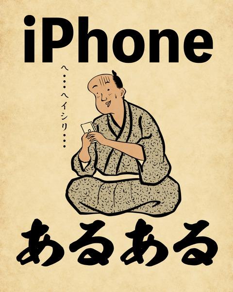 20200513iphone1