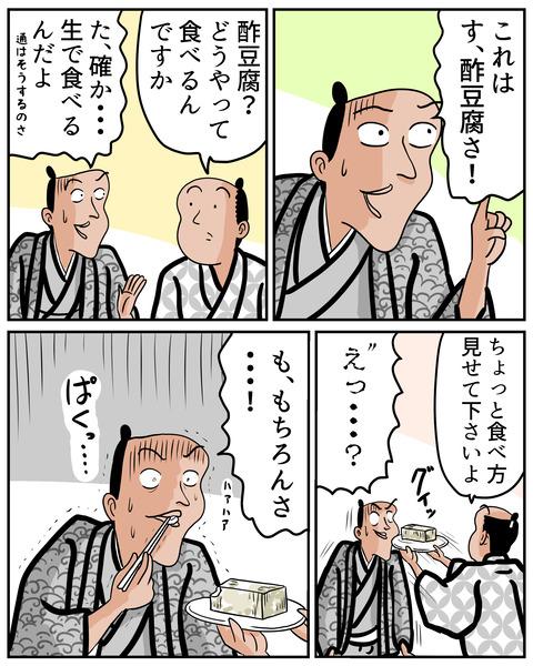 20200918酢豆腐3