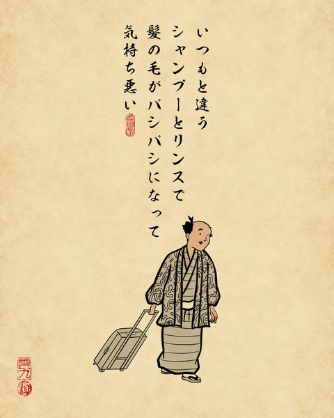 20191010旅行(再)5