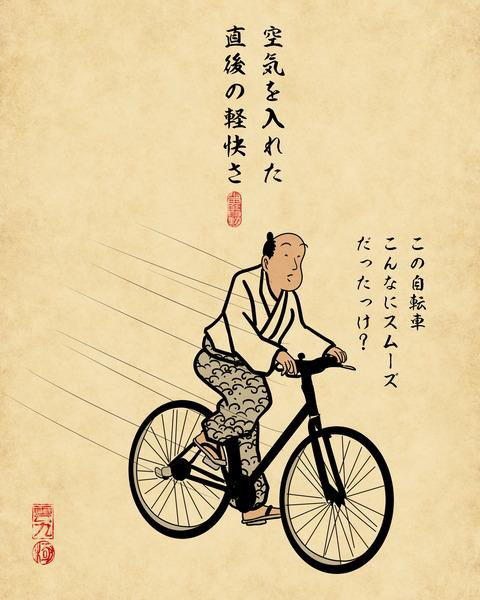 20200501自転車3