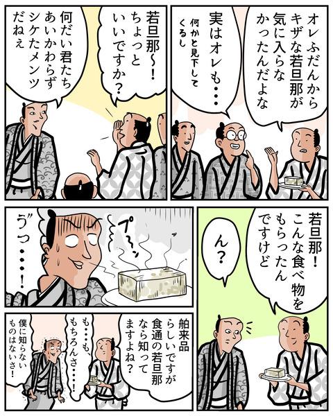 20200918酢豆腐2