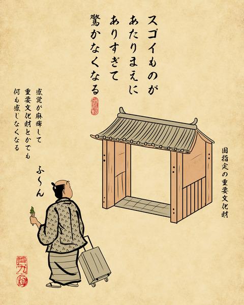 20200305京都観光6