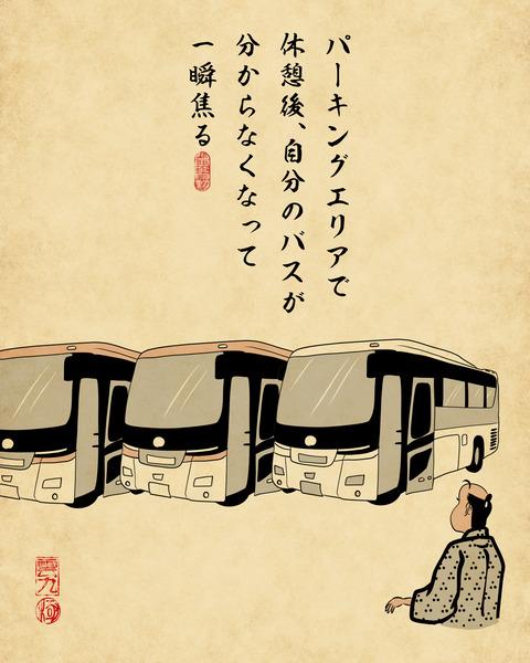 20191228高速バス2