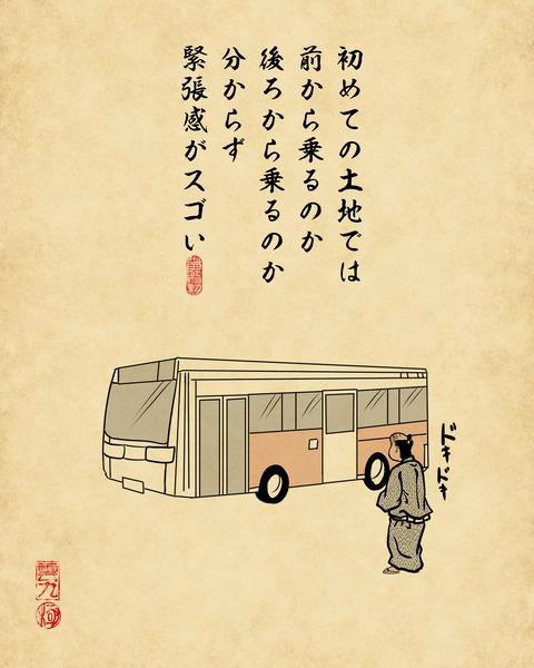 20200314バス5