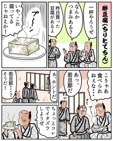20200918酢豆腐1