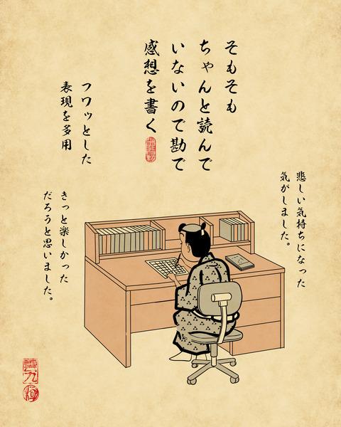 20200326読書感想文4