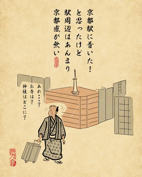20200305京都観光2