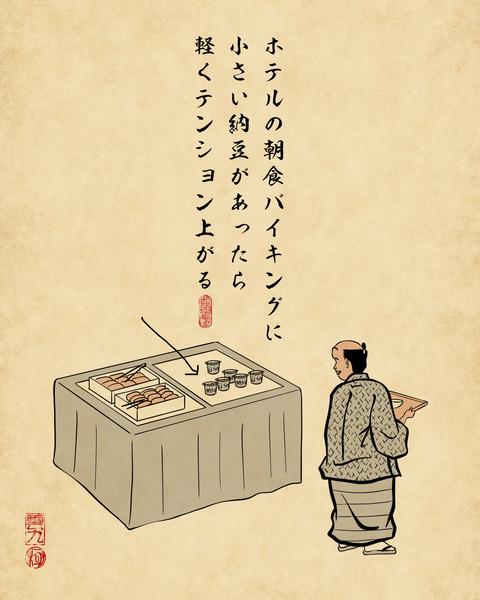 20191010旅行(再)3